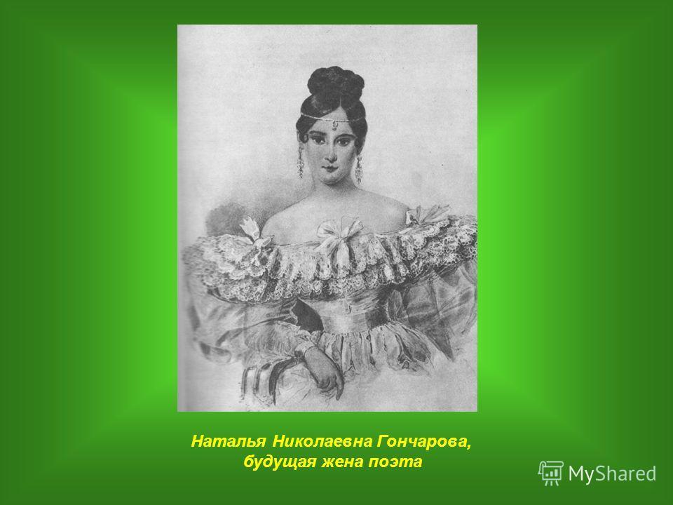 Наталья Николаевна Гончарова, будущая жена поэта
