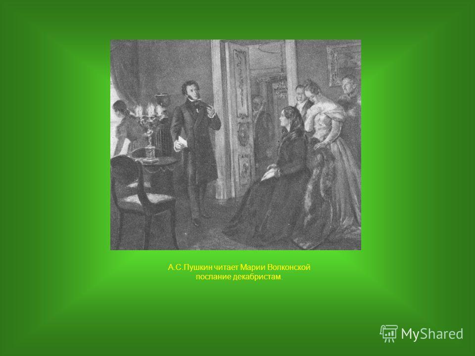 А.С.Пушкин читает Марии Волконской послание декабристам.