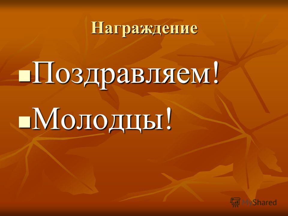 Награждение Поздравляем! Поздравляем! Молодцы! Молодцы!