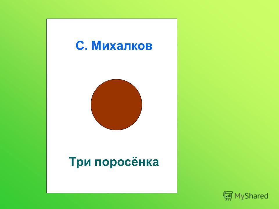 Три поросёнка С. Михалков