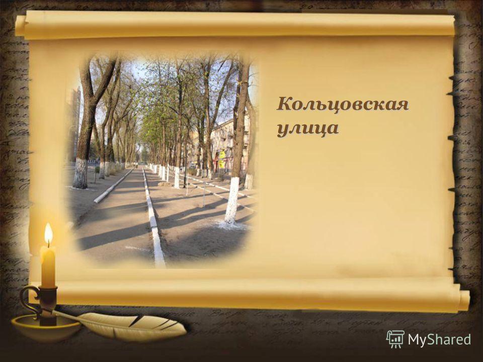 Кольцовскаяулица