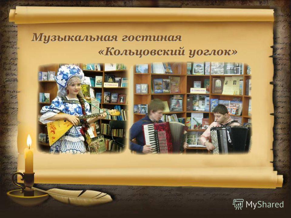 Музыкальная гостиная «Кольцовский уоглок» «Кольцовский уоглок»