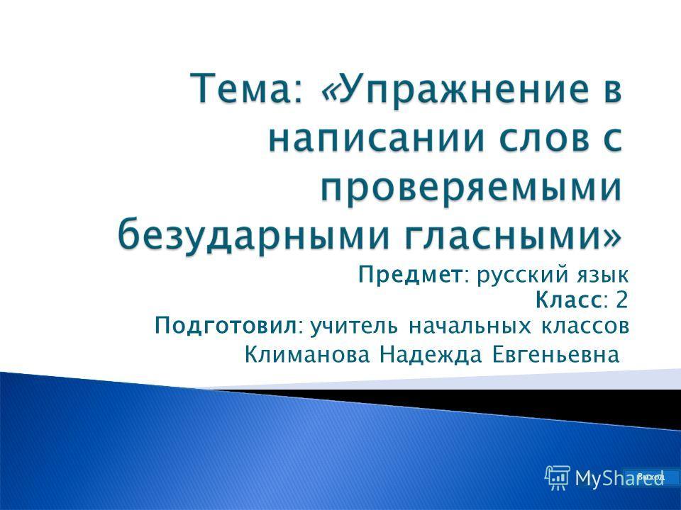 Предмет: русский язык Класс: 2 Подготовил: учитель начальных классов Климанова Надежда Евгеньевна Выход