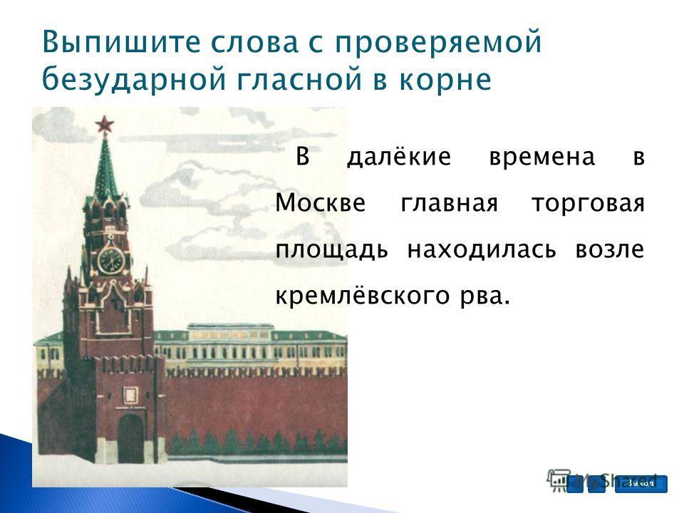 В далёкие времена в Москве главная торговая площадь находилась возле кремлёвского рва. Выход