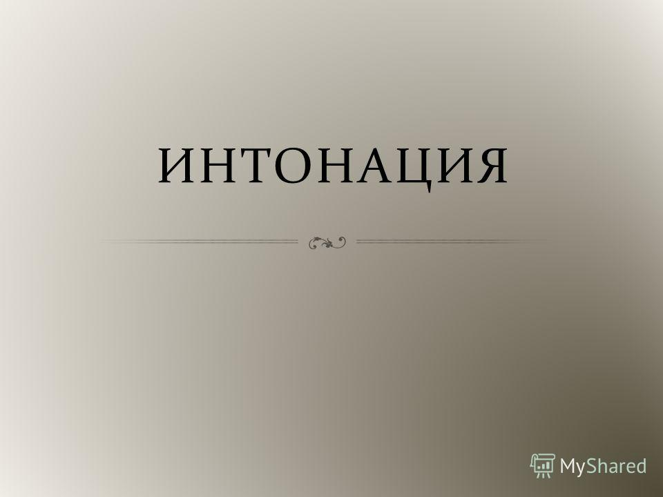 ИНТОНАЦИЯ