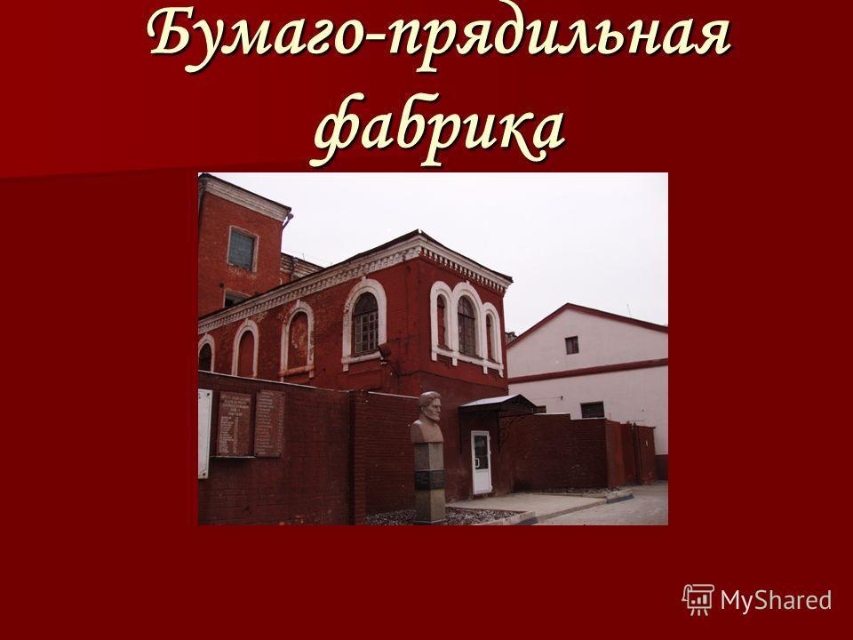 Бумаго-прядильная фабрика