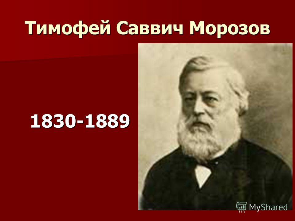 Тимофей Саввич Морозов 1830-1889
