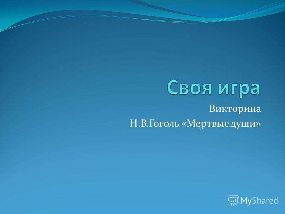 Викторина Н.В.Гоголь «Мертвые души»