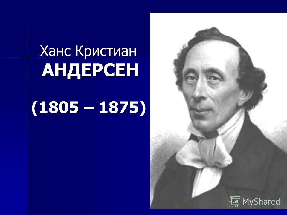 Ханс Кристиан АНДЕРСЕН Ханс Кристиан АНДЕРСЕН (1805 – 1875)
