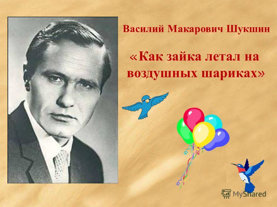 Василий Макарович Шукшин «Как зайка летал на воздушных шариках»