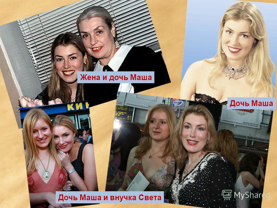 Жена и дочь Маша Дочь Маша Дочь Маша и внучка Света