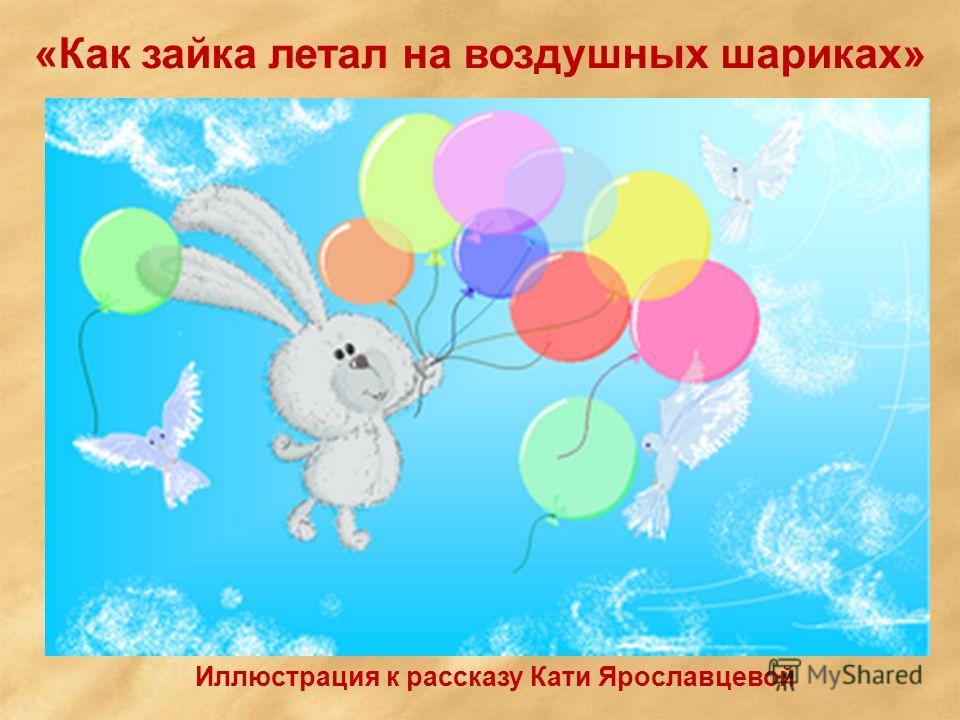 «Как зайка летал на воздушных шариках» Иллюстрация к рассказу Кати Ярославцевой