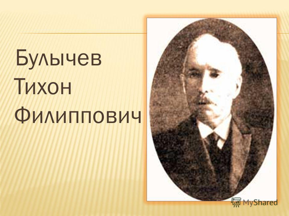 Булычев Тихон Филиппович
