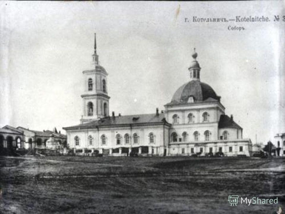 Котельнич - лен
