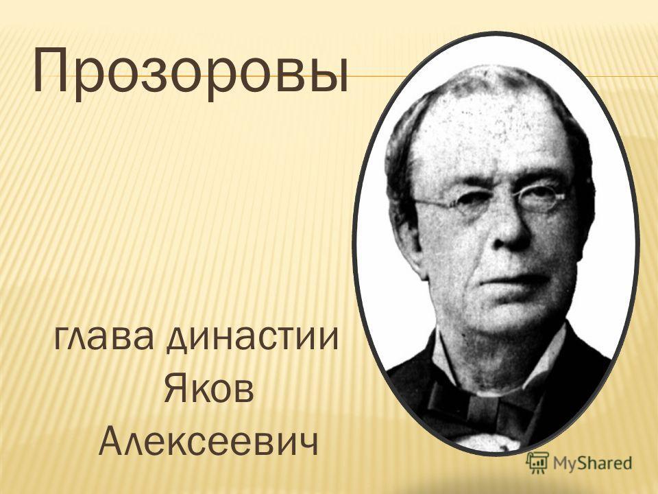 Прозоровы глава династии Яков Алексеевич