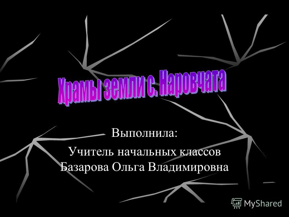 Выполнила: Учитель начальных классов Базарова Ольга Владимировна