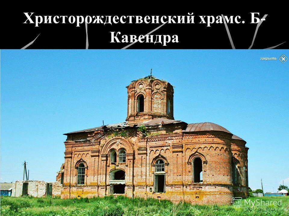 Христорождественский храмс. Б- Кавендра