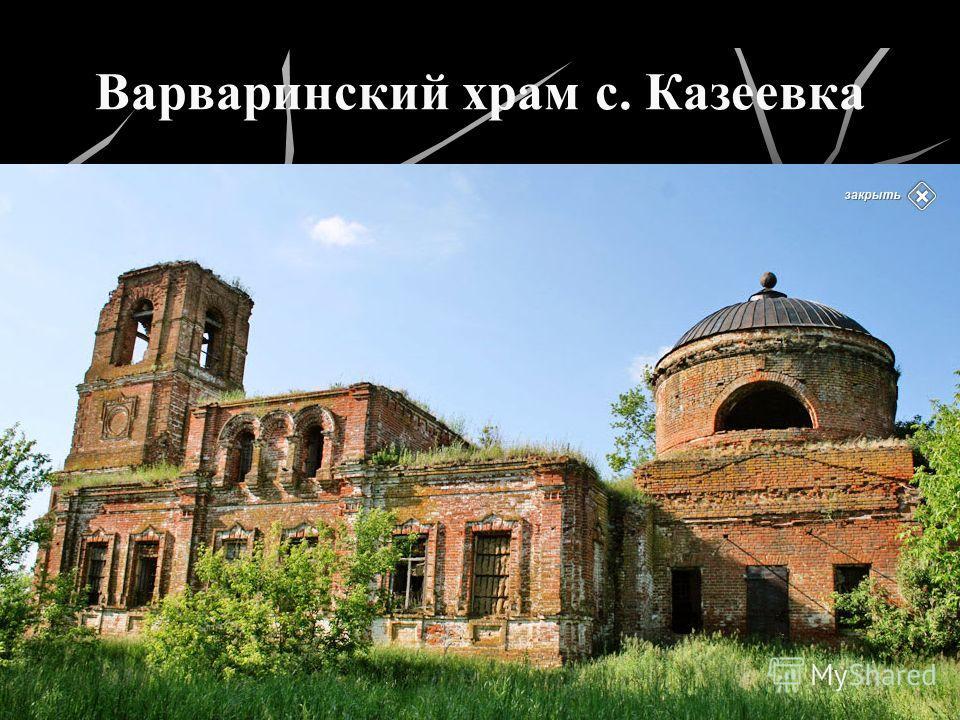 Варваринский храм с. Казеевка