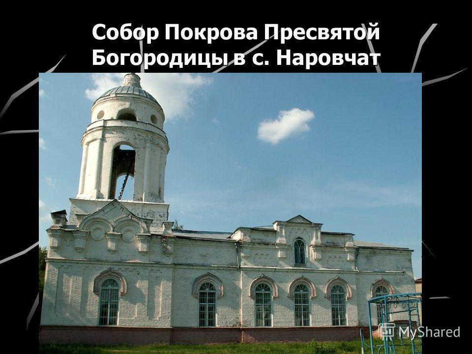 Собор Покрова Пресвятой Богородицы в с. Наровчат