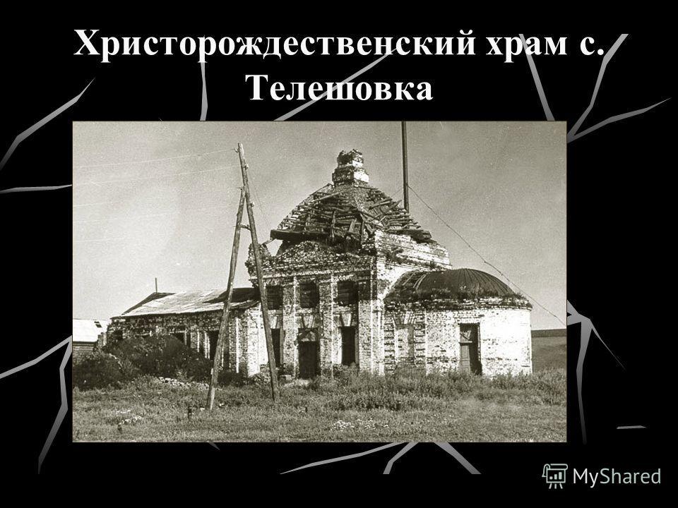 Христорождественский храм с. Телешовка