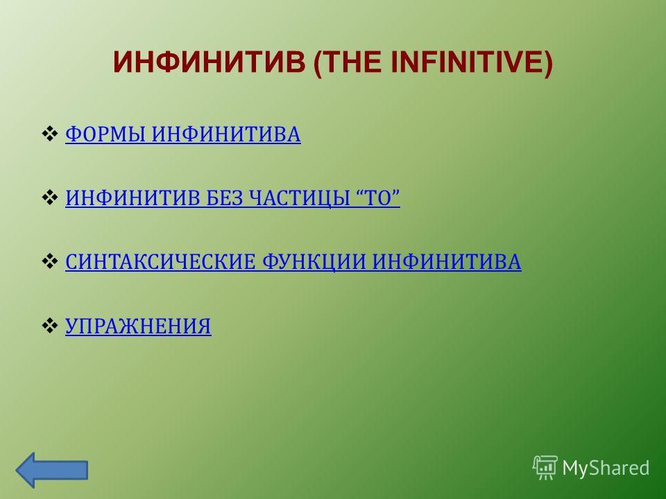 ИНФИНИТИВ (THE INFINITIVE) ФОРМЫ ИНФИНИТИВА ИНФИНИТИВ БЕЗ ЧАСТИЦЫ TO ИНФИНИТИВ БЕЗ ЧАСТИЦЫ TO СИНТАКСИЧЕСКИЕ ФУНКЦИИ ИНФИНИТИВА УПРАЖНЕНИЯ