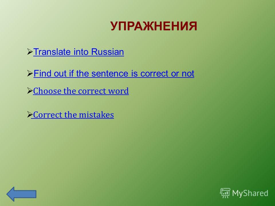 УПРАЖНЕНИЯ Correct the mistakes Choose the correct word Translate into Russian Find out if the sentence is correct or not
