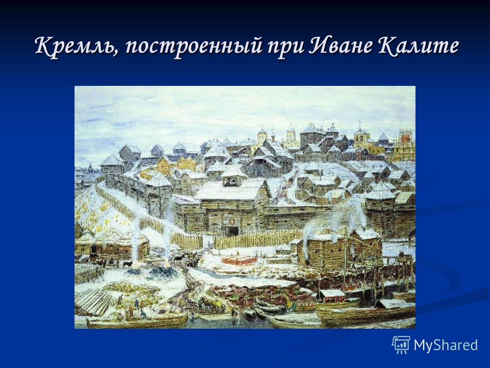 Кремль, построенный при Иване Калите