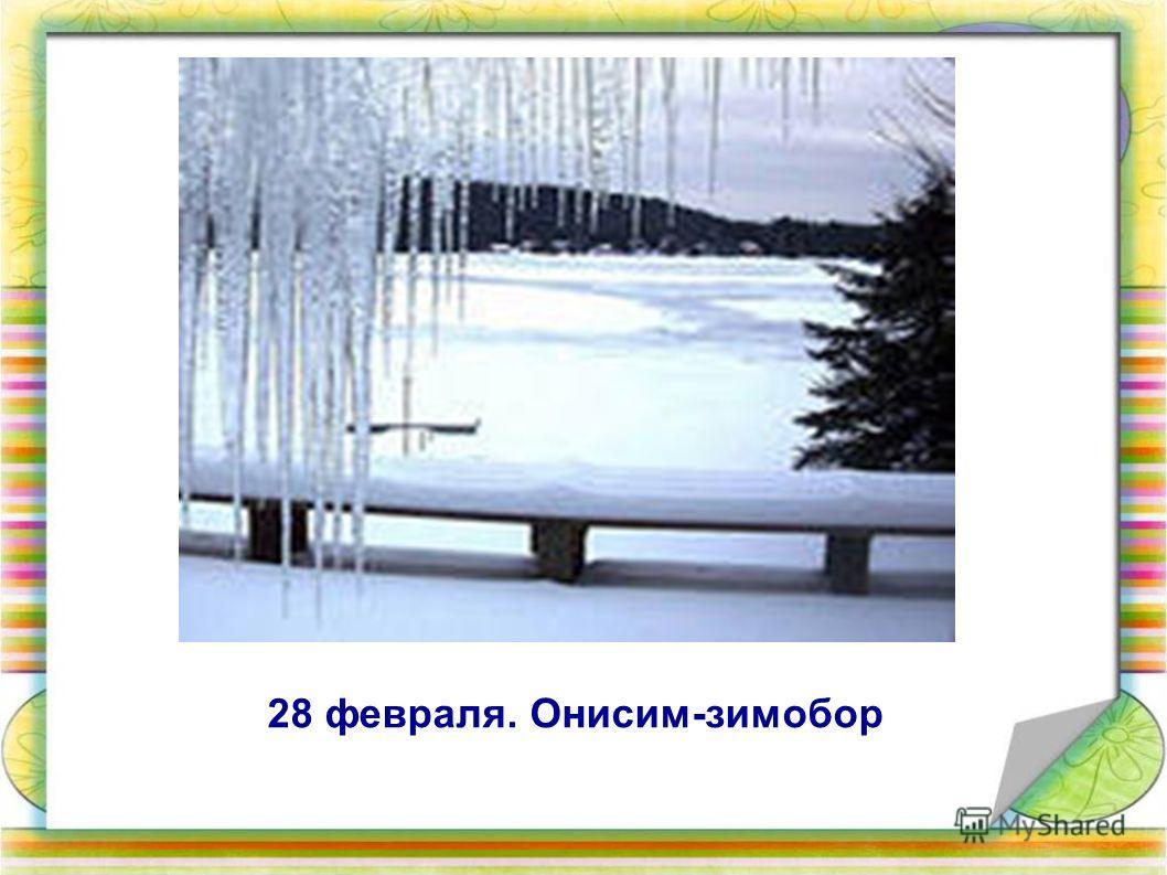 28 февраля. Онисим-зимобор