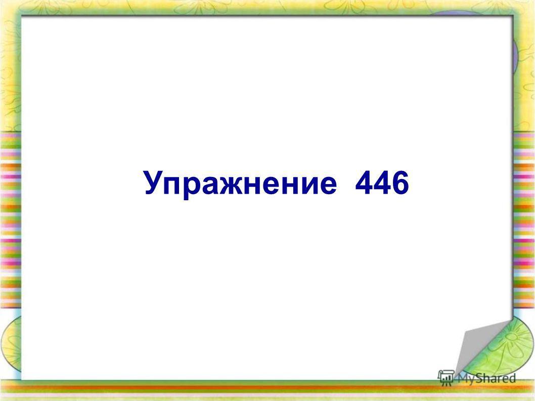 Упражнение 446
