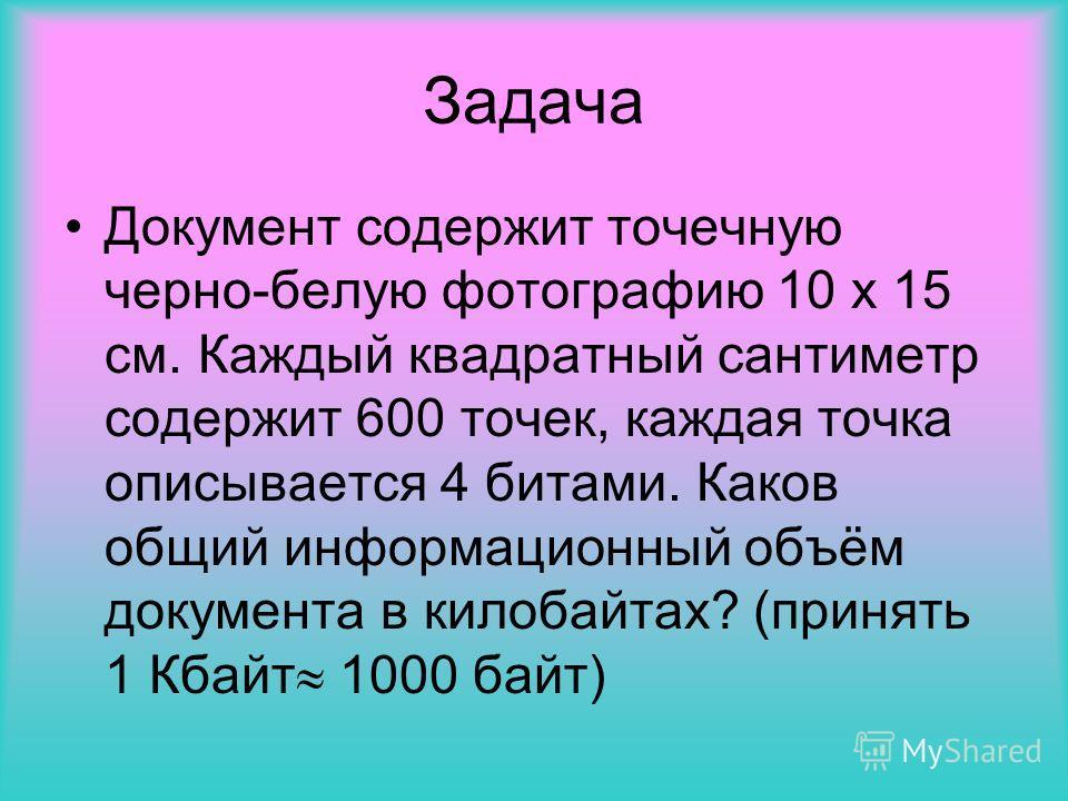 РЕШЕНИЕ ЗАДАЧИ 512 Мб = 512*1024 Кб = = 512*1024*1024 байт = = 512 *1024*1024*8 бит = = 4 294 967 296 бит Правильный ответ: 4