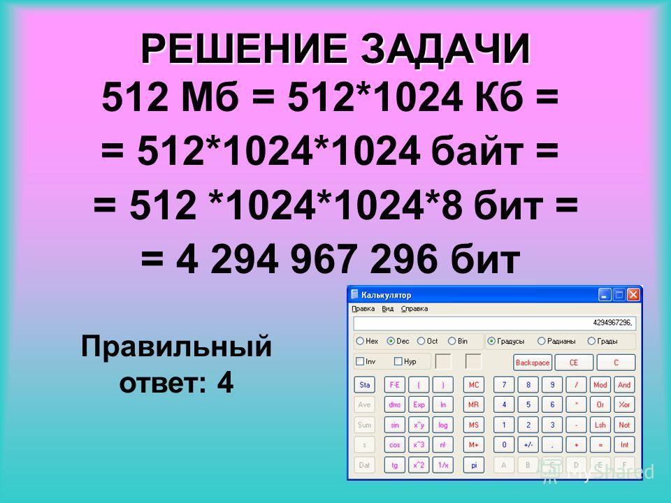 Задача Компьютер имеет оперативную память 512 Мбайт. Количество соответствующих этой величине бит больше: 1)10 000 000 000 бит 2) 8 000 000 000 бит 3) 6 000 000 000 бит 4) 4 000 000 000 бит ?