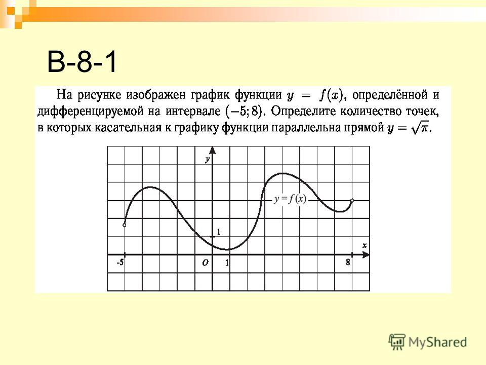 В-8-1