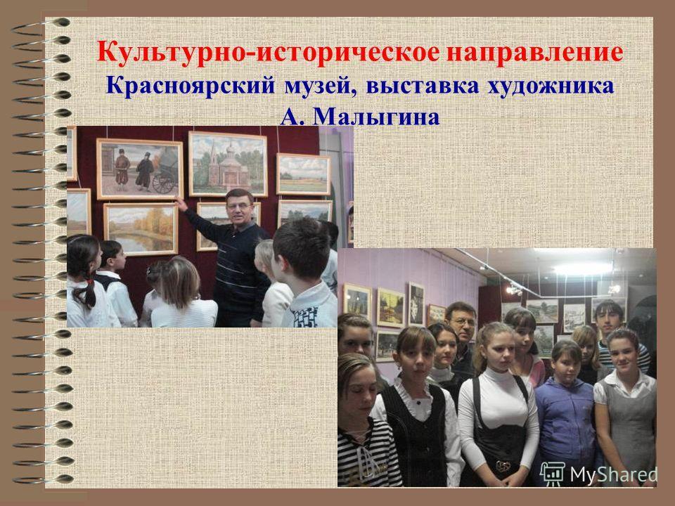 Культурно-историческое направление Красноярский музей, выставка художника А. Малыгина