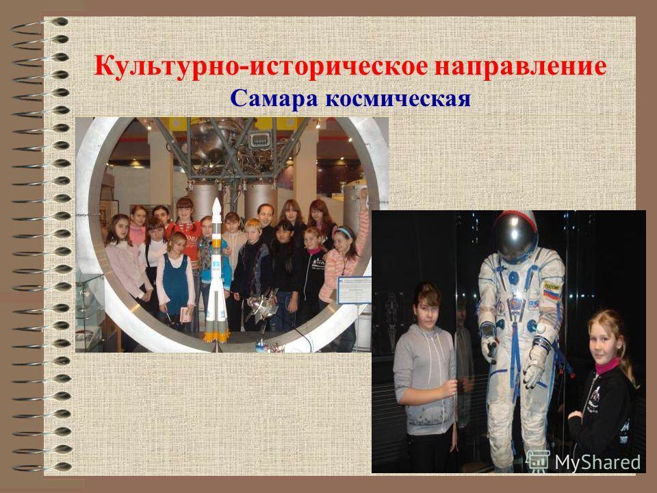 Культурно-историческое направление Самара космическая