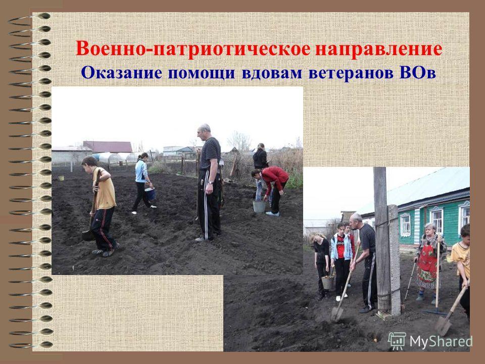 Военно-патриотическое направление Оказание помощи вдовам ветеранов ВОв