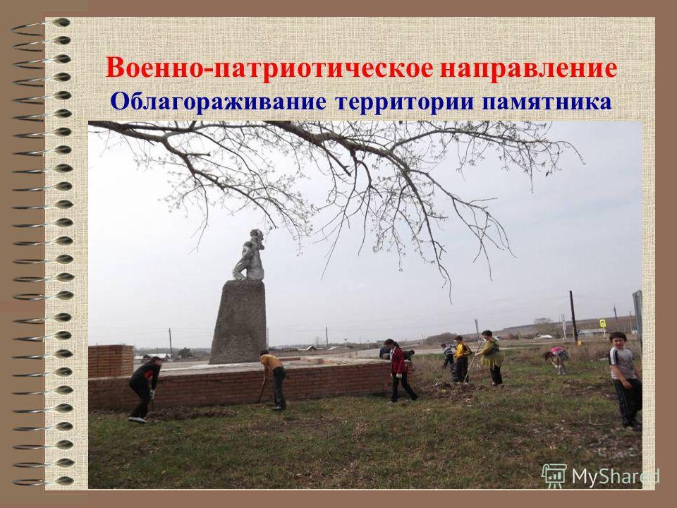Военно-патриотическое направление Облагораживание территории памятника