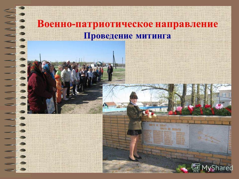 Военно-патриотическое направление Проведение митинга