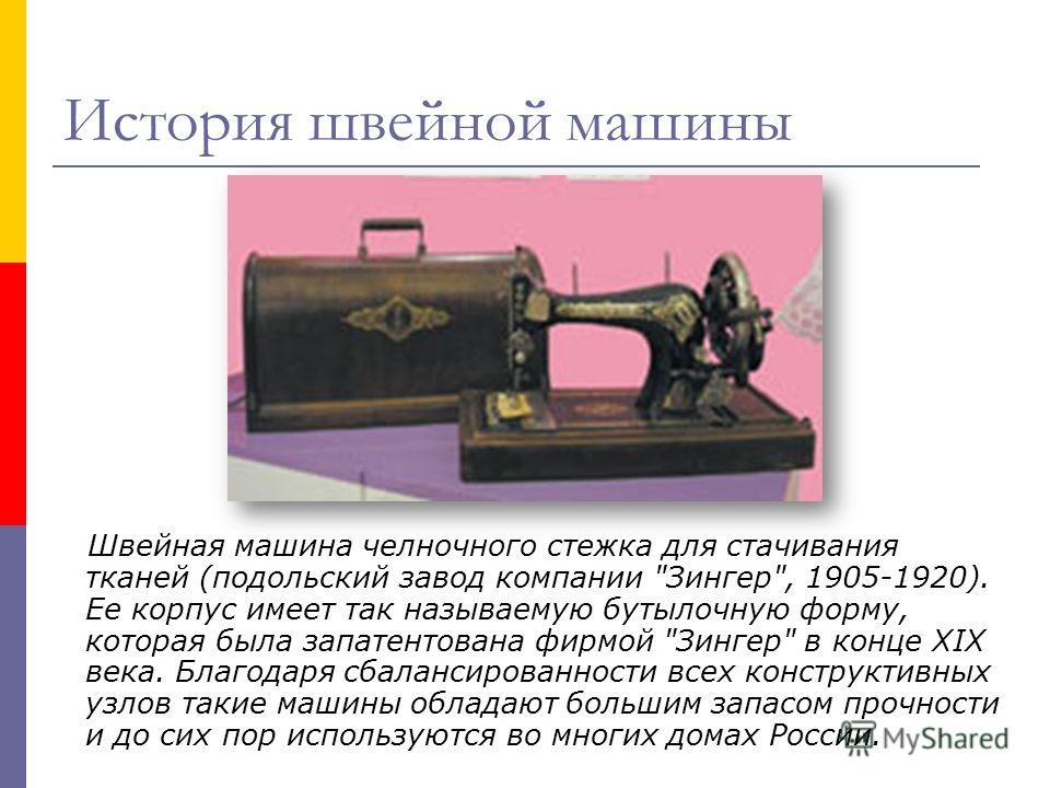Швейная машина челночного стежка для стачивания тканей (подольский завод компании