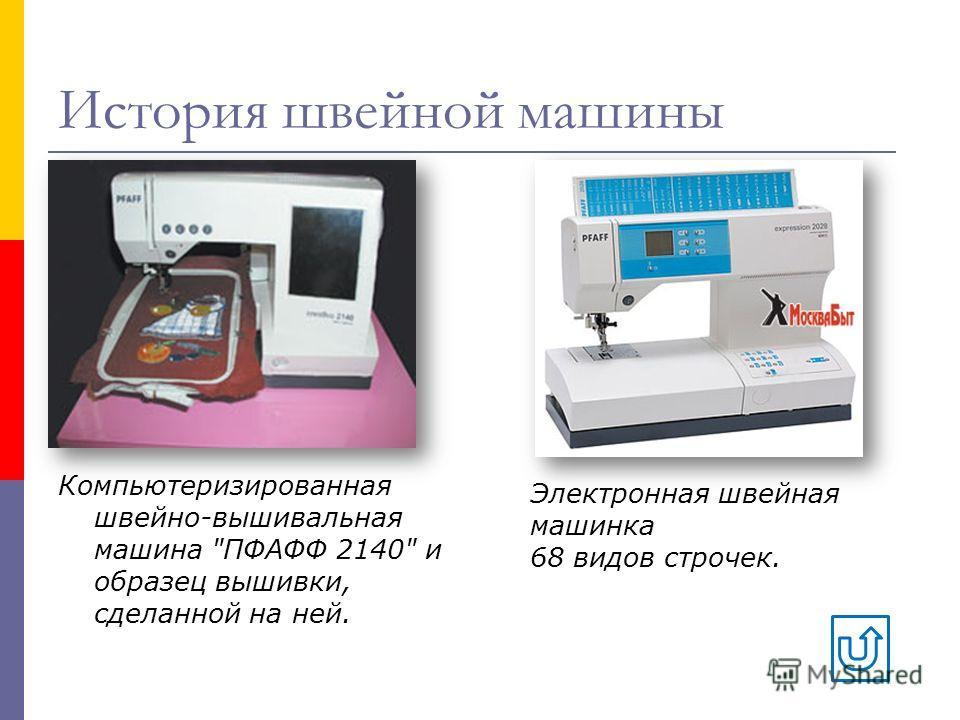 Компьютеризированная швейно-вышивальная машина ПФАФФ 2140 и образец вышивки, сделанной на ней. История швейной машины Электронная швейная машинка 68 видов строчек.