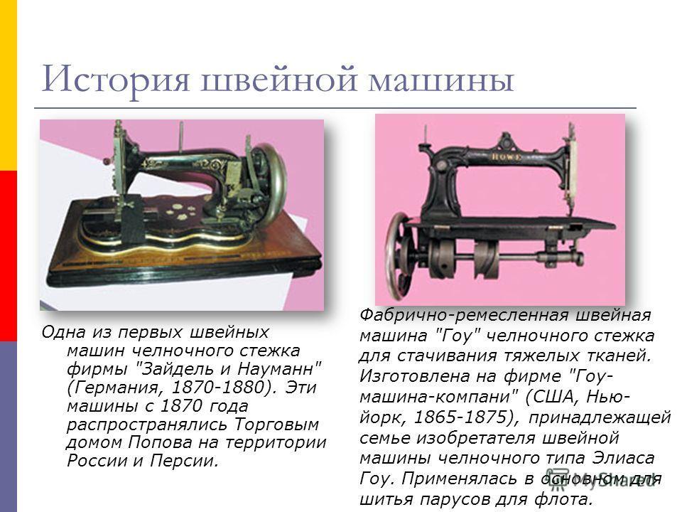 История швейной машины Одна из первых швейных машин челночного стежка фирмы