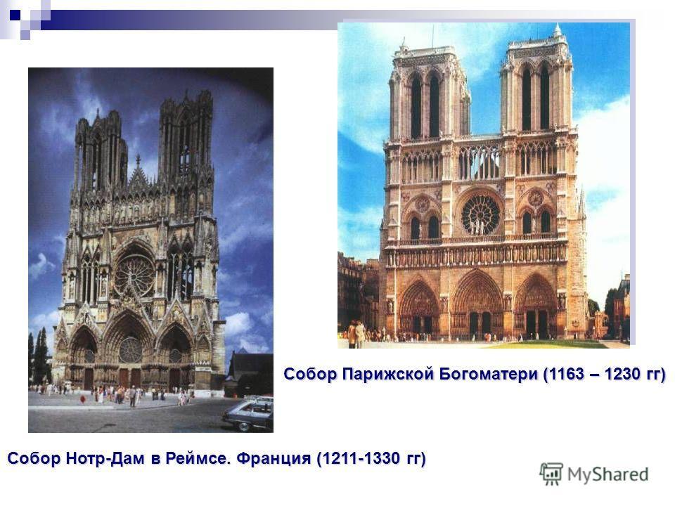 Собор Парижской Богоматери (1163 – 1230 гг) Собор Нотр-Дам в Реймсе. Франция (1211-1330 гг)