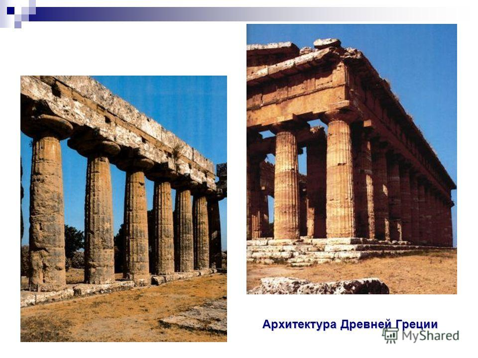 Архитектура Древней Греции Архитектура Древней Греции