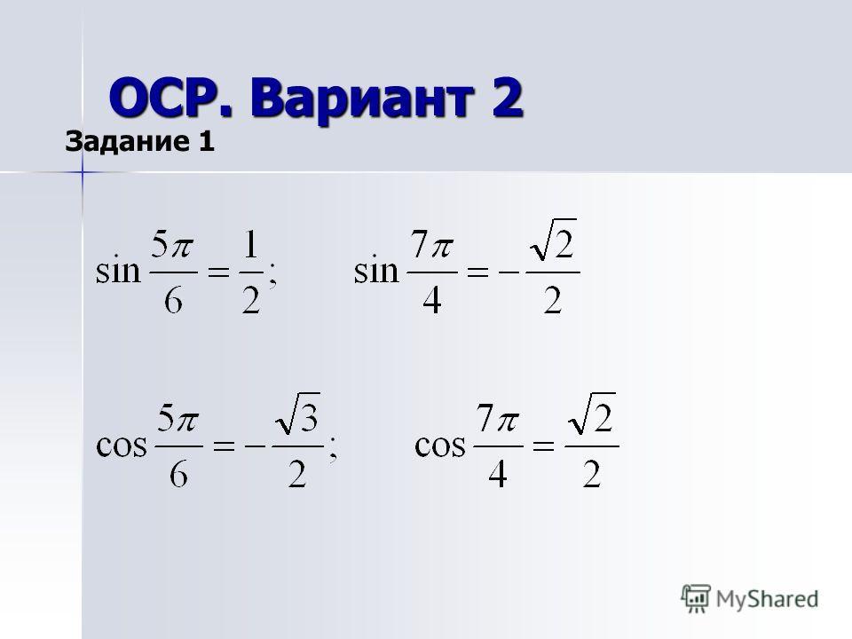 ОСР. Вариант 2 Задание 1