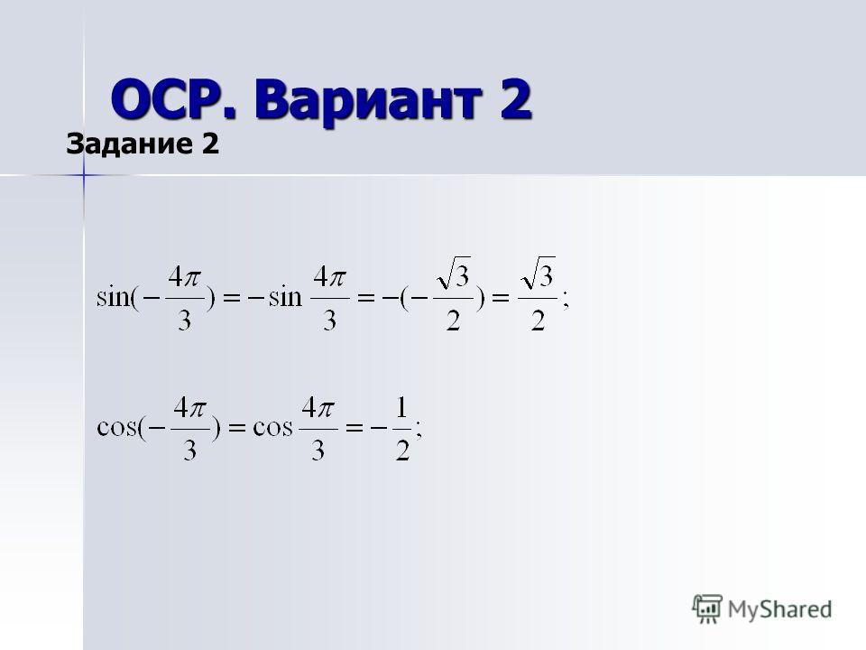 ОСР. Вариант 2 Задание 2