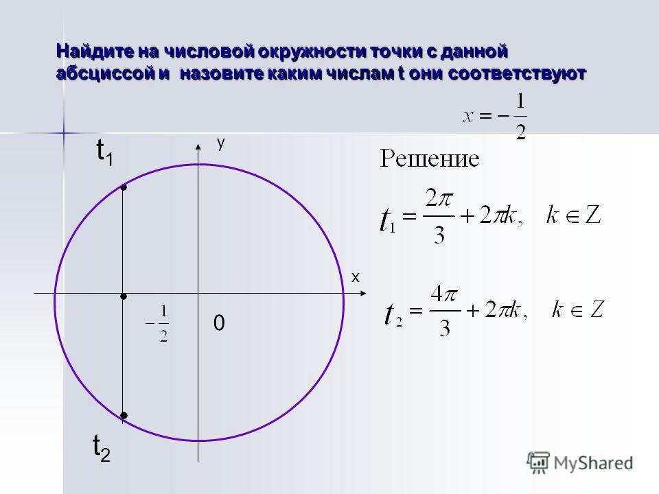 Найдите на числовой окружности точки с данной абсциссой и назовите каким числам t они соответствуют t1t1 t2t2 0 х у
