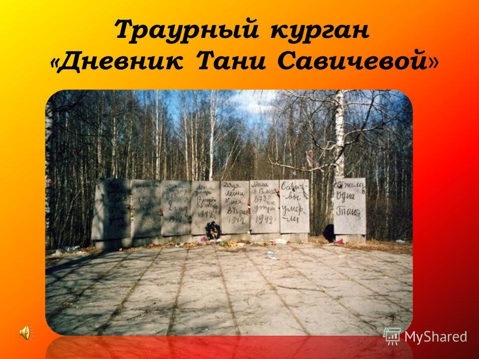 Траурный курган «Дневник Тани Савичевой »
