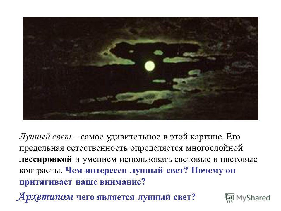 Лунная ночь на Днепре 1880 г. (105x144 см.) В 1880 году в Петербурге на Большой Морской была открыта необычайная выставка: демонстрировалась одна картина