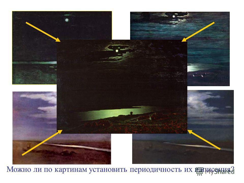 Лунный свет – самое удивительное в этой картине. Его предельная естественность определяется многослойной лессировкой и умением использовать световые и цветовые контрасты. Чем интересен лунный свет? Почему он притягивает наше внимание? Архетипом чего