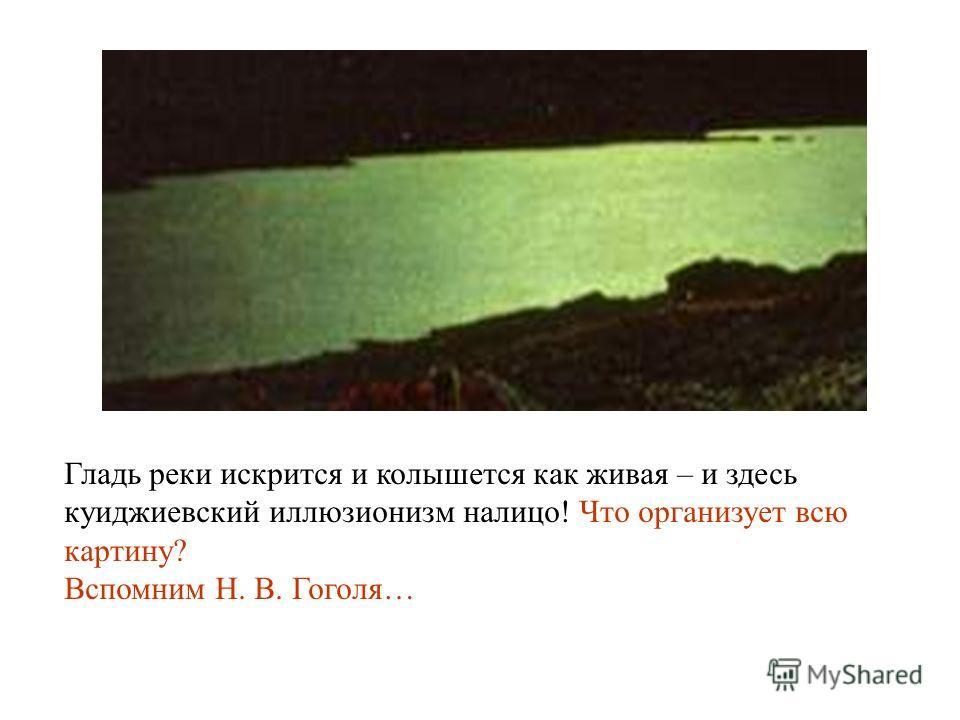 Ветряк – типичная примета украинского села. Человеческий мир и мир природы сливаются в этой работе в целостный образ, отличающийся философской глубиной и композиционной продуманностью.