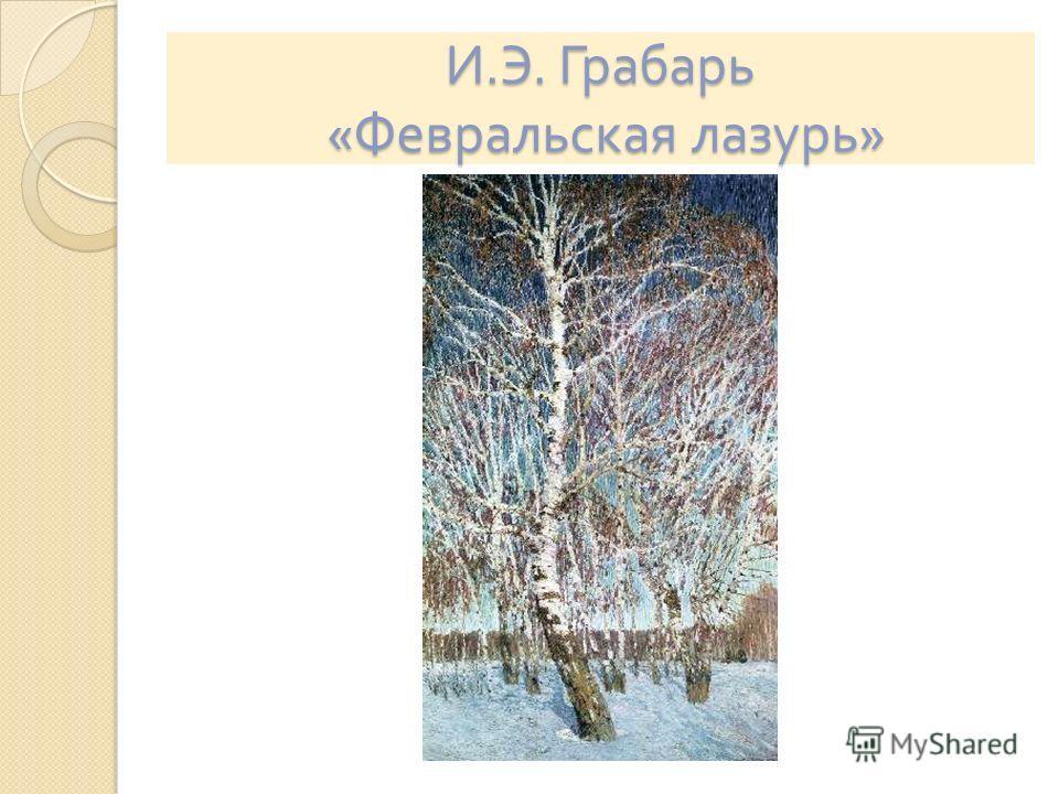 И. Э. Грабарь « Февральская лазурь »